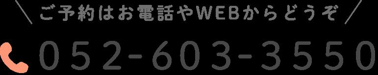 052-603-3550