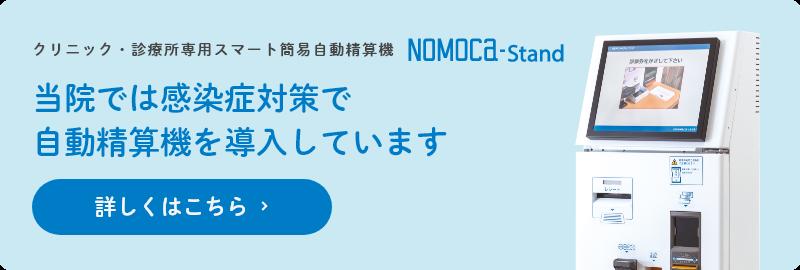 """""""クリニック・診療所専用スマート簡易自動精算機NOMOCa-Stand"""